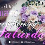 รูปสวัสดีตอนเช้าวันเสาร์ สำหรับทักทายวันเสาร์ พร้อมข้อความสวัสดีตอนเช้า อรุณสวัสดิ์วันเสาร์ GoodMorning Saturday