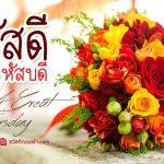 รูปสวัสดีวันพฤหัสบดีสดใส พร้อมข้อความทักทายและรูปช่อดอกไม้สีส้มสวยๆ Have A Great Thursday