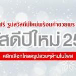 สวัสดีปีใหม่ รูปภาพและคำอวยพรปีใหม่ 2562 สำหรับส่งให้กันในวันปีใหม่