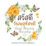 รูปสวัสดีวันพฤหัสบดี สวัสดียามเช้า วันพฤหัสบดี พร้อมดอกไม้และผีเสื้อ พร้อมข้อความทักทายภาษาอังกฤษ Good Morning Thursday