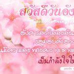 ภาพสวัสดีวันอังคาร พร้อมรูปดอกไม้สีชมพูสวยๆ และกลอนอวยพร อังคารสดใสสุขสันต์วันนี้ ขอมอบคำอวยพรดีๆ ให้ท่านมีความสุข ทุกข์คลาย หายเศร้าใจ