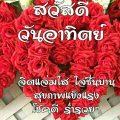รูปสวัสดีวันอาทิตย์ดอกไม้สีแดงสวยๆ พร้อมคำอวยพรเพราะๆ